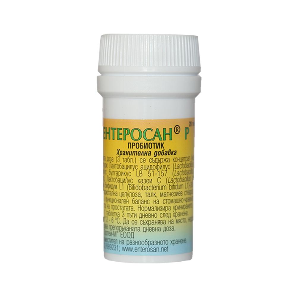 пробиотик Ентеросан Р