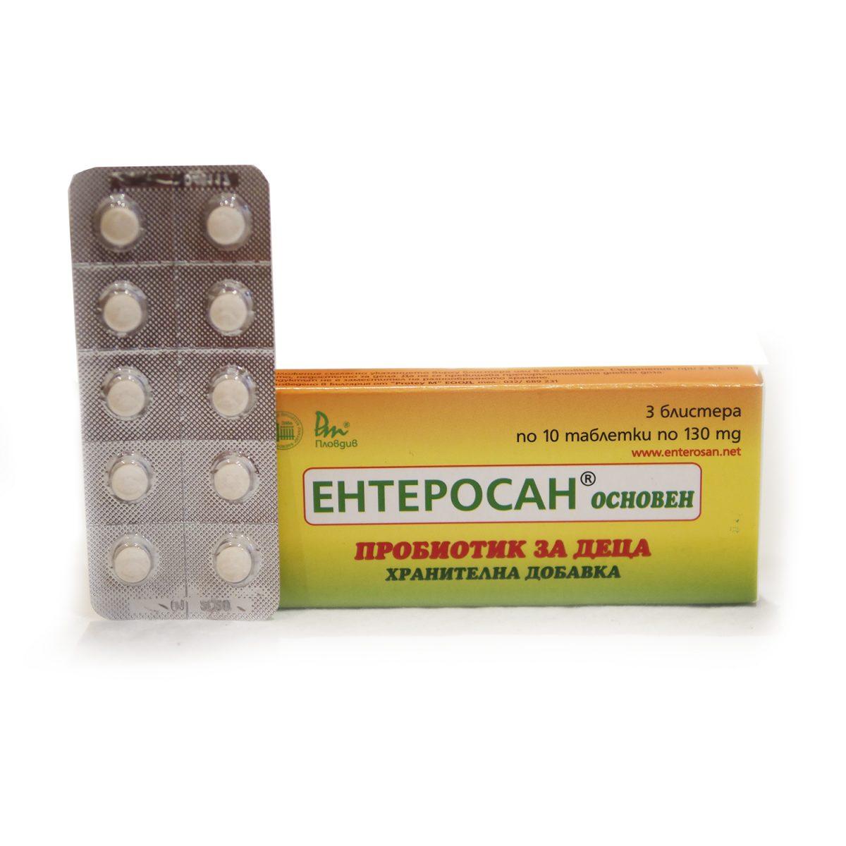 Едетски пробиотик Ентеросан (основен) - Здраве & Вино - zdravevino.bg