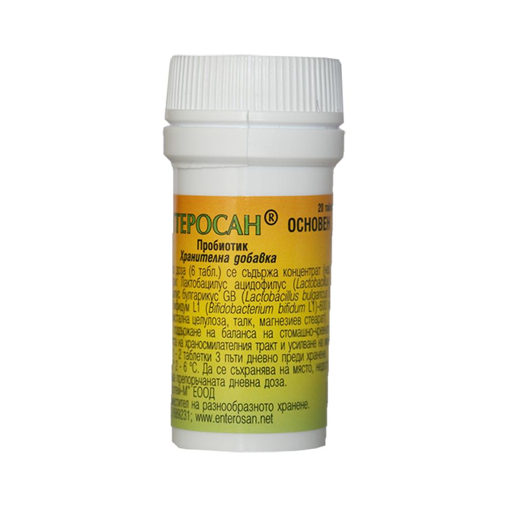 Ентеросан (основен) - Пробиотик - Здраве & Вино - zdravevino.bg