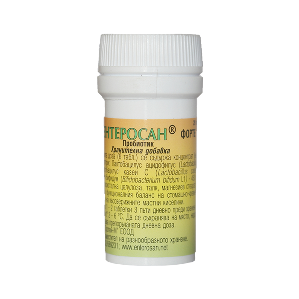 Пробиотик Ентеросан Форте