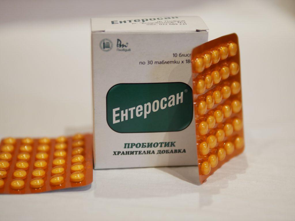 Ентеросан 55- Ентеросан 44 - Ентеросан 47 - Пробиотик - Здраве & Вино - zdravevino.bg