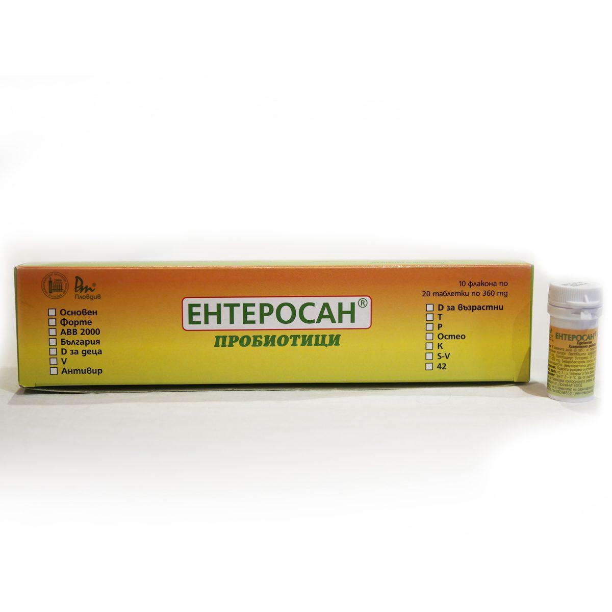 """""""Ентеросан D"""" − Пробиотик за възрастни - Здраве & Вино - zdravevino.bg"""