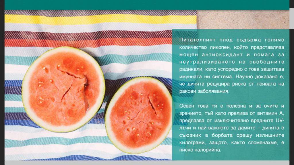 33 дара от природата - безплатна е-книга - Здраве & Вино - Здраве & Вино - zdravevino.bg