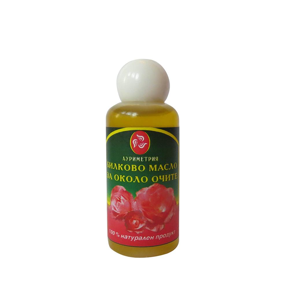Билково масло от Роза и Лайка - за около очите - 100 % натурален продукт - 20мл - Здраве & Вино