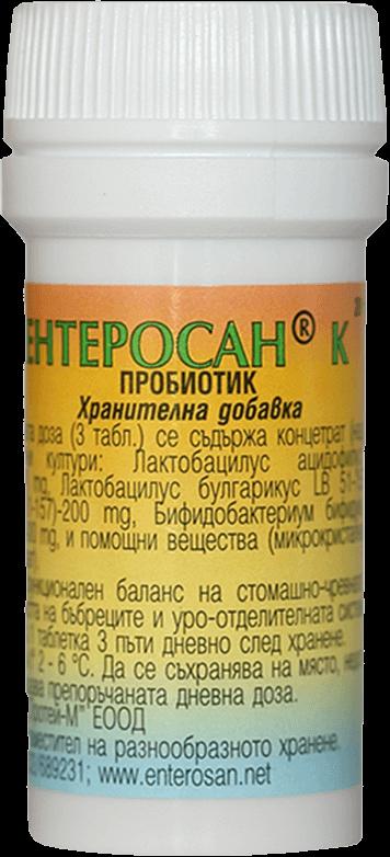 Ентеросан К Пробиотик Здраве & Вино