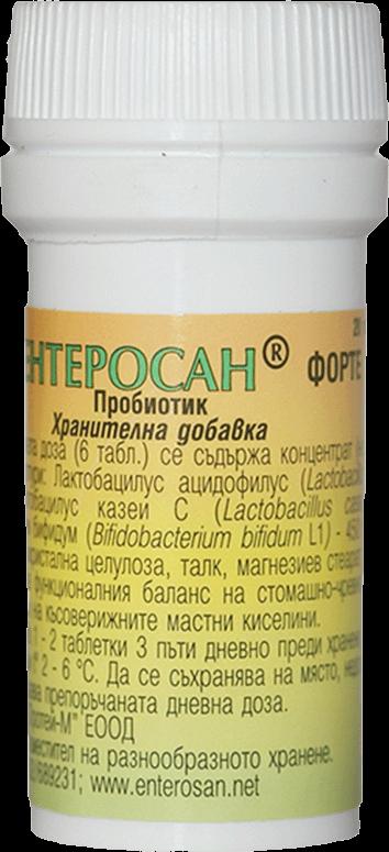 Ентеросан Форте - Пробиотик - Здраве & Вино