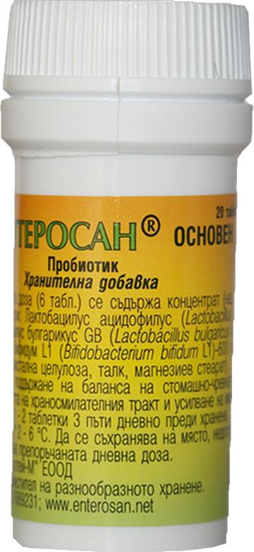 Ентеросан основен - пробиотици - Здраве & Вино
