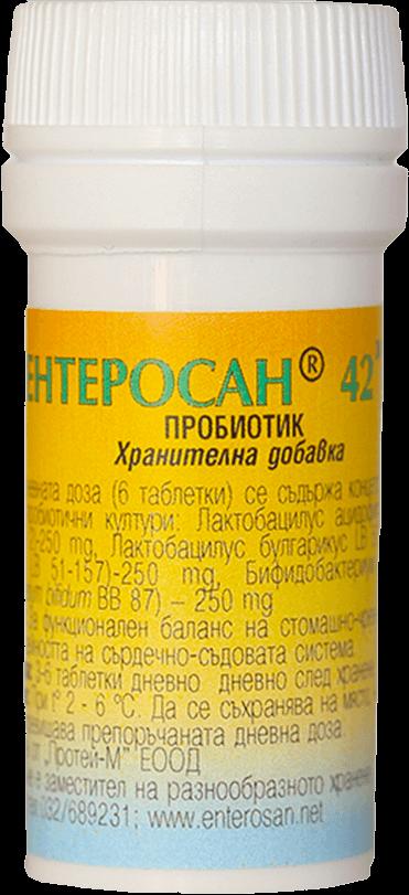 Ентеросан 42 - пробиотик - Здраве & Вино