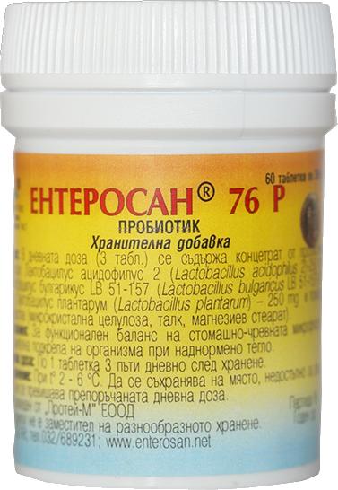 Ентеросан 76 - пробиотици - Здраве & Вино