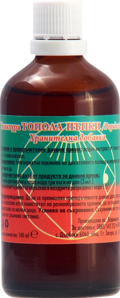 тинктура - пъпки от топола - билкови тинктури